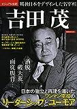 吉田 茂 戦後日本をデザインした名宰相 (洋泉社MOOK ビジュアル伝記)