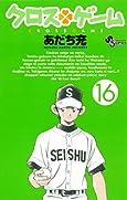 クロスゲーム 16 (少年サンデーコミックス)