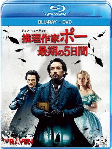 推理作家ポー 最期の5日間 ブルーレイ+DVDセット [Blu-ray]