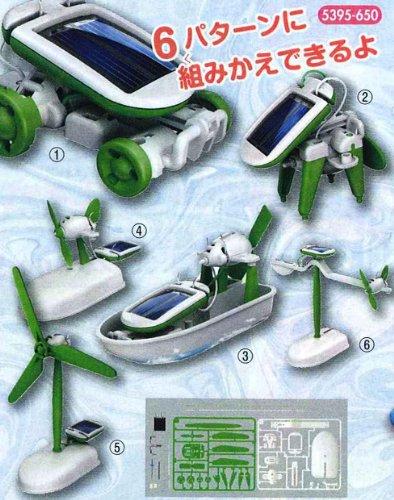 遊びながら学べるソーラー工作「6in1 ソーラー工作キット」☆6つのパターンに組みかえできるよ!☆