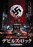 デビルズ・ロック ナチス極秘実験[DVD]