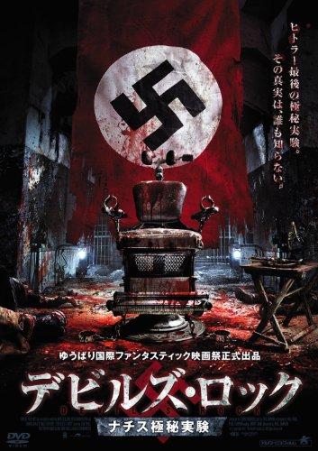 デビルズ・ロック ナチス極秘実験 [DVD]