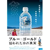 ブルー・ゴールド 狙われた水の真実 [DVD]