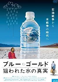 DVD『ブルー・ゴールド 狙われた水の真実』