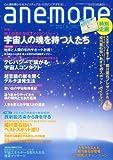 anemone (アネモネ) 2011年 08月号 [雑誌]