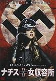 ナチス女収容所 [DVD]