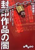 封印作品の闇―キャンディ・キャンディからオバQまで (だいわ文庫)