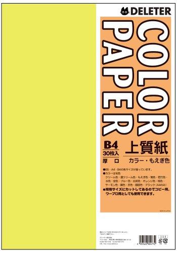 カラーペーパーB4厚口 30枚 もえぎ
