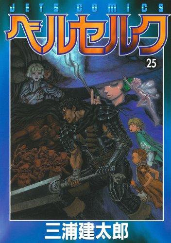 ベルセルク 25 (ジェッツコミックス)