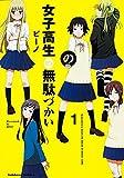 女子高生の無駄づかい (1) (カドカワコミックス・エース)