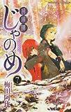 幻仔譚じゃのめ 7 (少年チャンピオンコミックス)