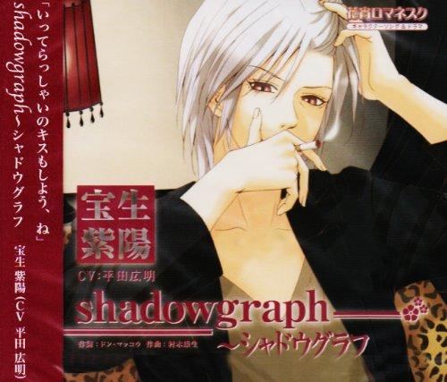 花宵ロマネスク キャラクターCD 宝生紫陽「shadowgraph~シャドウグラフ」