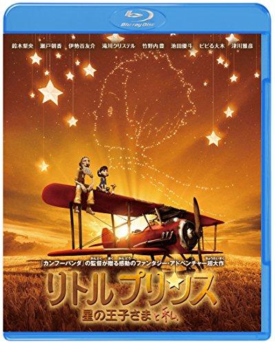 リトルプリンス 星の王子さまと私 3D&2D ブルーレイセット(初回仕様/2枚組/デジタルコピー付) [Blu-ray]
