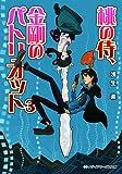 桃の侍、金剛のパトリオット 3 (メディアワークス文庫)