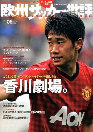 欧州サッカー批評(6) (双葉社スーパームック)