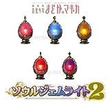 魔法少女まどか マギカ ソウルジェムライト2 (ノーマル5種セット)先着台紙付
