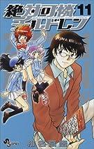 絶対可憐チルドレン 11 (少年サンデーコミックス)