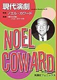 現代演劇 (18)特集 ノエル・カワード