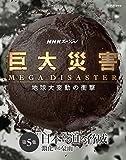 NHKスペシャル 巨大災害 MEGA DISASTER 地球大変動の衝撃 第5集 日本に迫る脅威 激化する豪雨 [DVD]