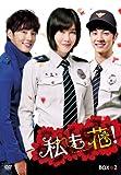 私も花! (ノーカット完全版) BOX2 [DVD]