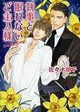 執事と眠れないご主人様 / 佐々木 禎子 のシリーズ情報を見る