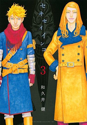 セキセイインコ(3) (ヤンマガKCスペシャル)