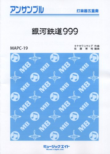 Galaxy Express 999 [percussion Quintet MAPC-19]