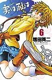 実は私は(6) (少年チャンピオン・コミックス)