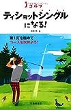 ゴルフ ティショットシングルになる!(池田書店のゴルフシリーズ)