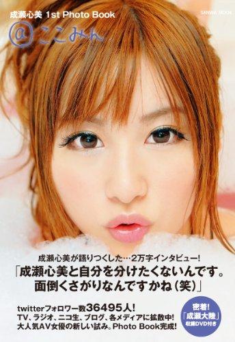 成瀬心美 1st PhotoBook