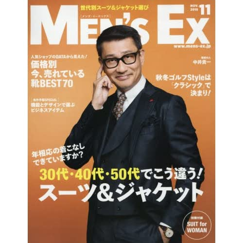 MEN'S EX (メンズ・イーエックス) 2016年 11月号 [雑誌]