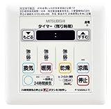 三菱電機 浴室乾燥機用コントロールスイッチP-123SWL