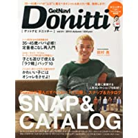 GetNavi Donitti 表紙画像
