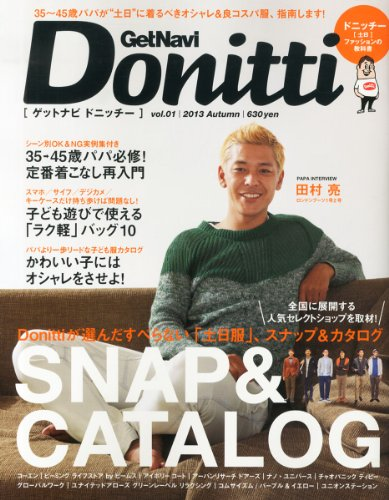 GetNavi Donitti 2013年11月号 大きい表紙画像