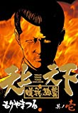 天上天下唯我独尊 1 (ヤングマガジンコミックス)