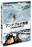 アンナプルナ南壁 7,400mの男たち [DVD]