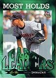 BBM1997 ベースボールカード グリーンパラレル No.25 島崎毅