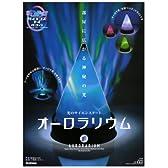 オーロラリウム―光のサイエンスアート (科学のタマゴサイエンス・トイ・バージョン)