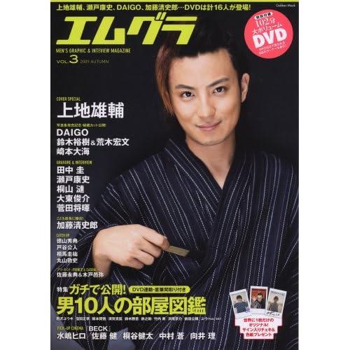 エムグラ VOL.3 (2009 AUTUMN)―MEN'S GRAPHIC&INTERVIEW MAGAZINE (Gakken Mook)