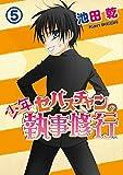 少年セバスチャンの執事修行(5) (ウィングス・コミックス)