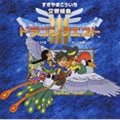 N響版:交響組曲「ドラゴンクエストIII」そして伝説へ+オリジナル・ゲームミュージック