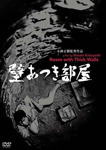 あの頃映画松竹DVDコレクション 壁あつき部屋