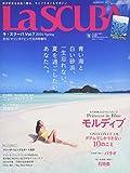 La SCUBA(ラ・スクーバ)(7) 2016年 05 月号 [雑誌]: マリンダイビング 増刊