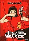 虚数霊 1 (MFコミックス フラッパーシリーズ)