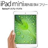 【米国並行輸入品】iPad mini Retina ディスプレイモデル(Wi-Fi + Cellular) (32GB, シルバー)