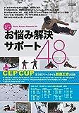 スノーボードお悩み解決サポート48 + CEP CUP 第3回フリースタイル最速王者決定戦 (htsb0246) (スノーボード) [DVD]