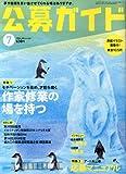 公募ガイド 2014年 07月号 [雑誌]