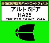 関西自動車フィルム 運転席、助手席 高性能断熱クリア スズキ アルト 5ドア HA25 カット済みカーフィルム