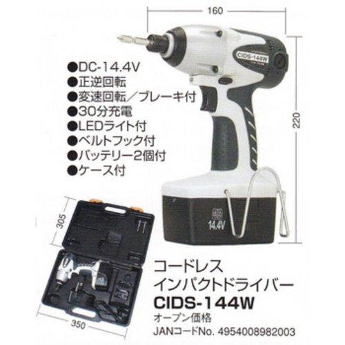 新興製作所 コードレスインパクトドライバー CIDS-144W