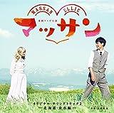 連続テレビ小説「マッサン」オリジナル・サウンドトラック2—北海道・余市編—
